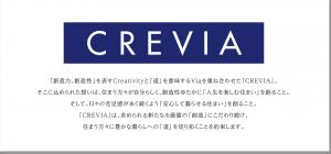 クレヴィアのブランド